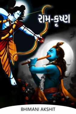 Rama-Krishna by BHIMANI AKSHIT in Gujarati