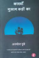कारवां ग़ुलाम रूहों का - अनमोल दुबे by राजीव तनेजा in Hindi