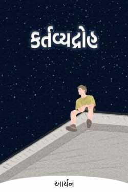 Treason by આર્યન in Gujarati