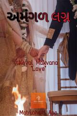 અમંગળ લગ્ન by Keval Makvana in Gujarati