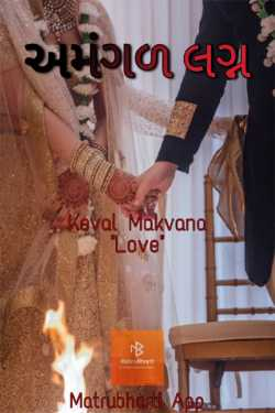 Amangal Lagna - 3 by Keval Makvana in Gujarati