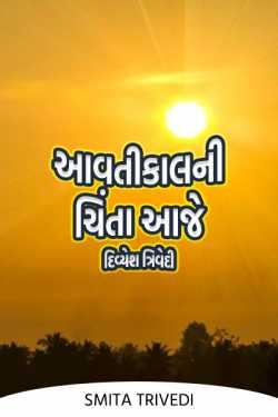 Tomorrows worries are today – Divyesh Trivedi by Smita Trivedi in Gujarati