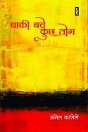 अनिल करमेले - बाकी बचे कुछ लोग by राज बोहरे in Hindi