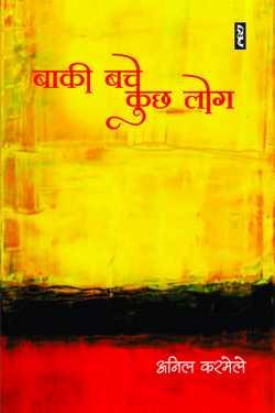 anil karmele-baki bache kuchh din by राज बोहरे in Hindi