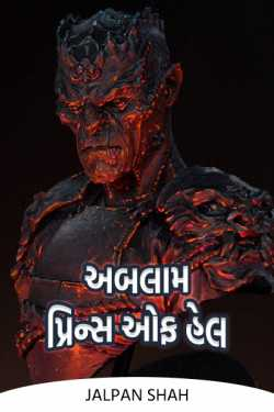 Ablam .. Prince of Hell .. by Jalpan Shah in Gujarati