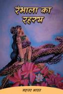 रंभाला का रहस्य - भाग 1 by Shakti Singh Negi in Hindi