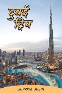 दुबई ट्रिप