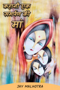 कहानी एक समर्पण की   मां by Mritunjay Poddar in Hindi