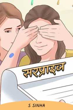 Surprise by S Sinha in Hindi