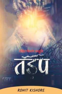 Tadap by Rohit Kishore in Hindi