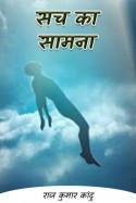 सच का सामना by राज कुमार कांदु in Hindi