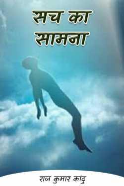 face the truth by राज कुमार कांदु in Hindi