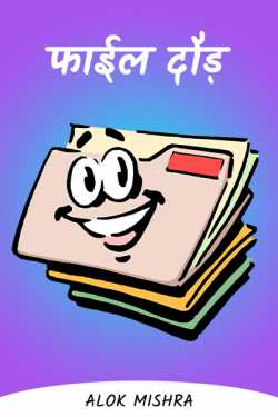File Race (Satire) by Alok Mishra in Hindi
