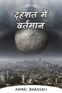 Kamal Bhansali द्वारा लिखित  दहशत में वर्तमान बुक Hindi में प्रकाशित