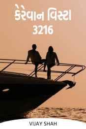 કેરેવાન વિસ્ટા - 3૨૧૬ - 6