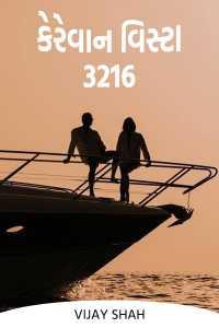 કેરેવાન વિસ્ટા - 3૨૧૬ - 10 - છેલ્લો ભાગ