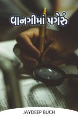 વાનગીમાં પગેરું દ્વારા Jaydeep Buch in Gujarati