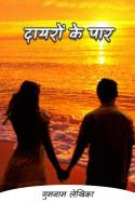 दायरों के पार - 6 by नादान लेखिका in Hindi