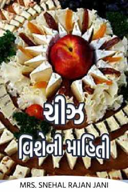 ચીઝ વિશેની માહિતી by Mrs. Snehal Rajan Jani in Gujarati