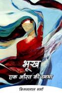 किशनलाल शर्मा द्वारा लिखित  भूख--एक औरत की व्यथा बुक Hindi में प्रकाशित