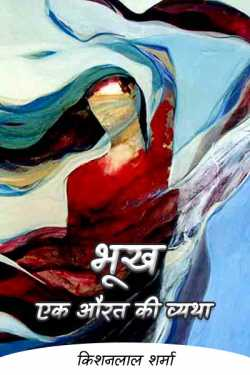 Hunger--A Woman's Grief (Final Part) by किशनलाल शर्मा in Hindi