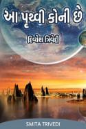 Smita Trivedi દ્વારા આ પૃથ્વી કોની છે – દિવ્યેશ ત્રિવેદી ગુજરાતીમાં