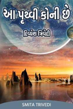 Whose earth is this – Divyesh Trivedi by Smita Trivedi in Gujarati
