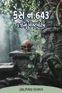 કેસ નં.643 3:15 નું પોસ્ટમોર્ટમ by Jalpan Shah in Gujarati