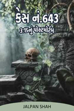 Postmortem of case no.643 3:15 by Jalpan Shah in Gujarati