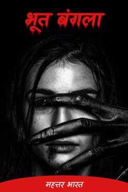 Shakti Singh Negi द्वारा लिखित भूत बंगला बुक  हिंदी में प्रकाशित
