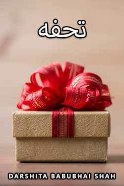 Gift by Darshita Babubhai Shah in Urdu