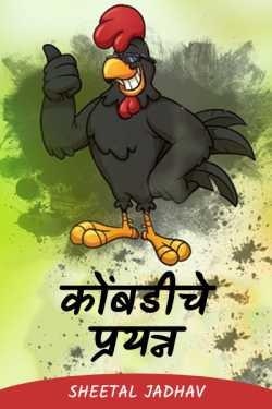 Arush by शितल जाधव in Marathi