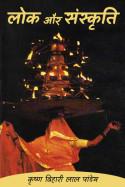 कृष्ण विहारी लाल पांडेय द्वारा लिखित  लोक और संस्कृति बुक Hindi में प्रकाशित
