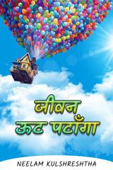 जीवन ऊट पटाँगा by Neelam Kulshreshtha in Hindi