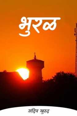 Bhural by संदिप खुरुद in Marathi