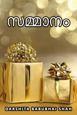 The gift by Darshita Babubhai Shah in Malayalam