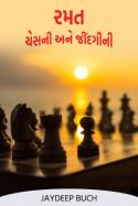 Jaydeep Buch દ્વારા રમત - ચેસ ની અને જીંદગી ની ગુજરાતીમાં