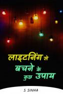 S Sinha द्वारा लिखित  लाइटनिंग से बचने के कुछ उपाय बुक Hindi में प्रकाशित