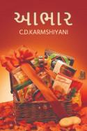 C.D.karmshiyani દ્વારા આભાર ગુજરાતીમાં