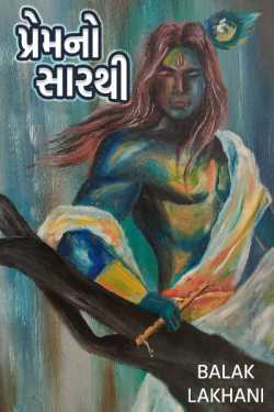 From the essence of love by Balak lakhani in Gujarati