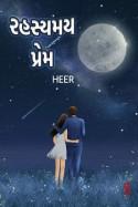 રહસ્યમય પ્રેમ (ભાગ 1) by Heer in Gujarati