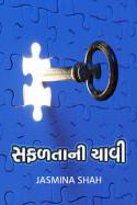 Jasmina Shah દ્વારા સફળતાની ચાવી ગુજરાતીમાં