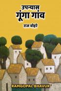 गूंगा गांव - रामगोपाल भावुक by राज बोहरे in Hindi
