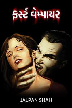 First Vampire by Jalpan Shah in Gujarati