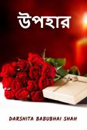 উপহার by Darshita Babubhai Shah in Bengali