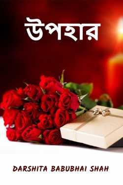 Gifts by Darshita Babubhai Shah in Bengali