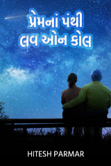 પ્રેમનાં પંથી... લવ ઓન કોલ by Hitesh Parmar in Gujarati