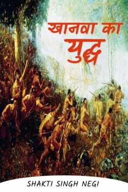 Shakti Singh Negi द्वारा लिखित  खानवा का युद्ध बुक Hindi में प्रकाशित