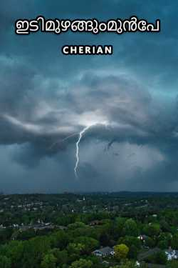 before the thunderstorm by CHERIAN in Malayalam