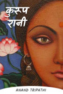 कुरूप रानी by Anand Tripathi in Hindi